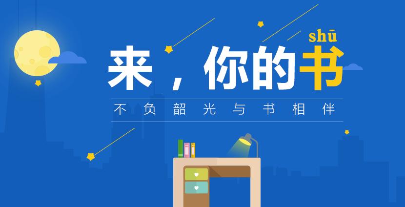 【新华书单】中秋特刊 左拥月饼,右抱书香