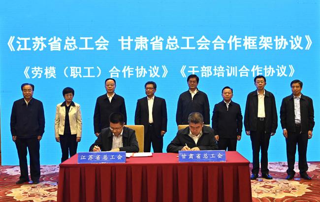 苏陇两省总工会签署合作框架协议 任振鹤孙伟出席并见证签约