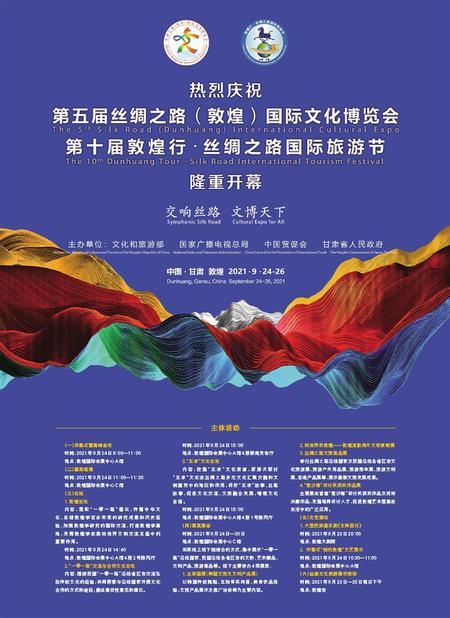 热烈庆祝第五届丝绸之路(敦煌)国际文化博览会第十届敦煌行·丝绸之路国际旅游节隆重开幕