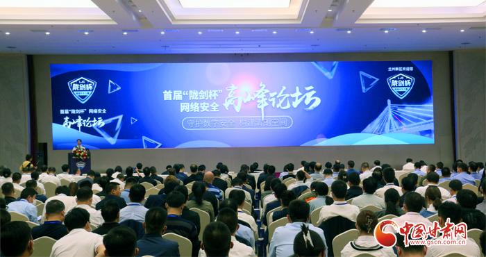 """聚焦首届""""陇剑杯""""网络安全高峰论坛  著名专家学者共同探讨中国方案"""