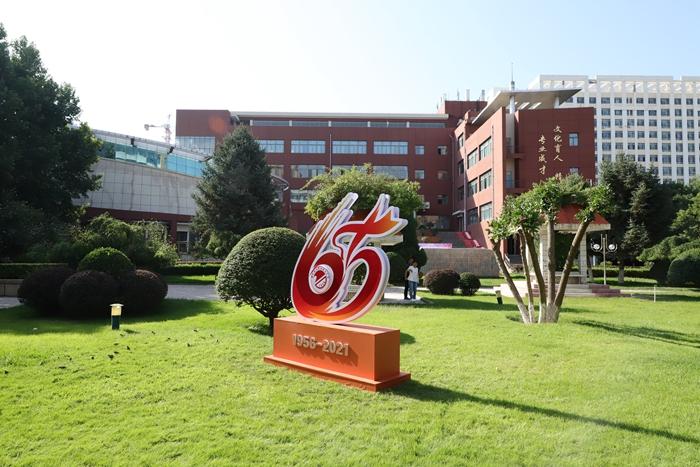 兰州石化职业技术大学喜迎建校65周年
