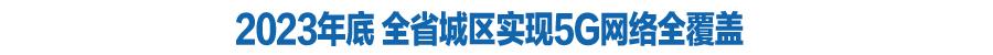 """甘肃省政府印发""""十四五""""数字经济创新发展规划 2023年底,全省城区实现5G网络全覆盖"""