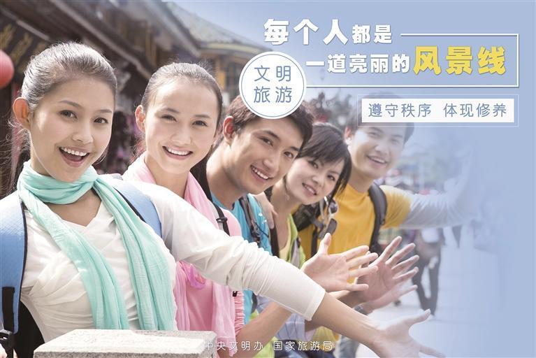 兰州市文化和旅游局发布国庆假日文明旅游温馨提示