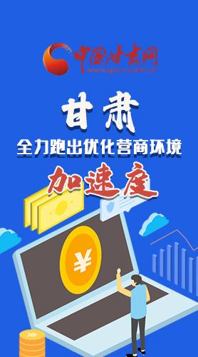 图解|甘肃:全力跑出优化营商环境加速度