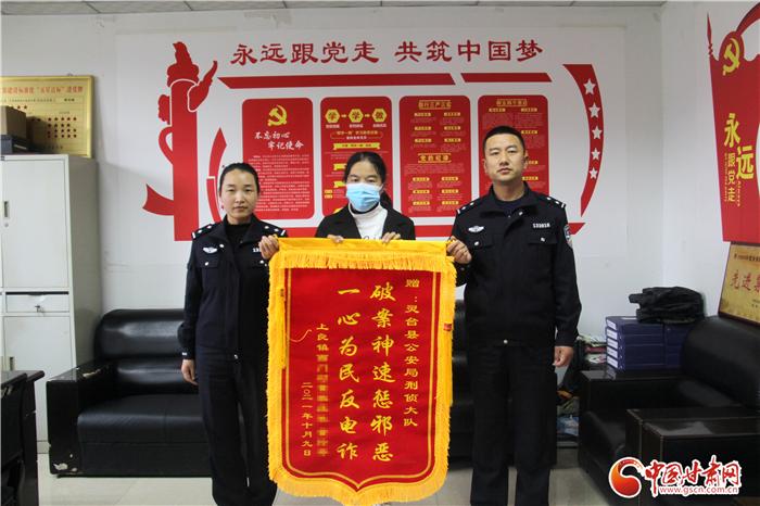 甘肃灵台:追赃挽损解民忧  锦旗彰显鱼水情