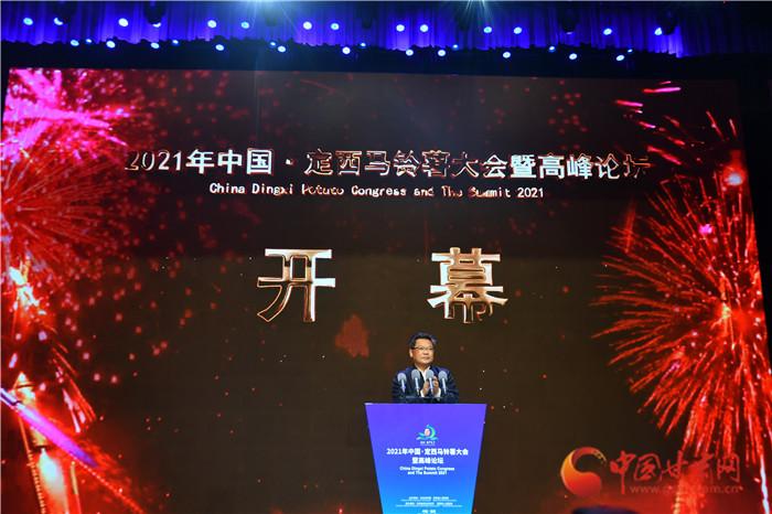 2021年中国·定西马铃薯大会暨高峰论坛开幕
