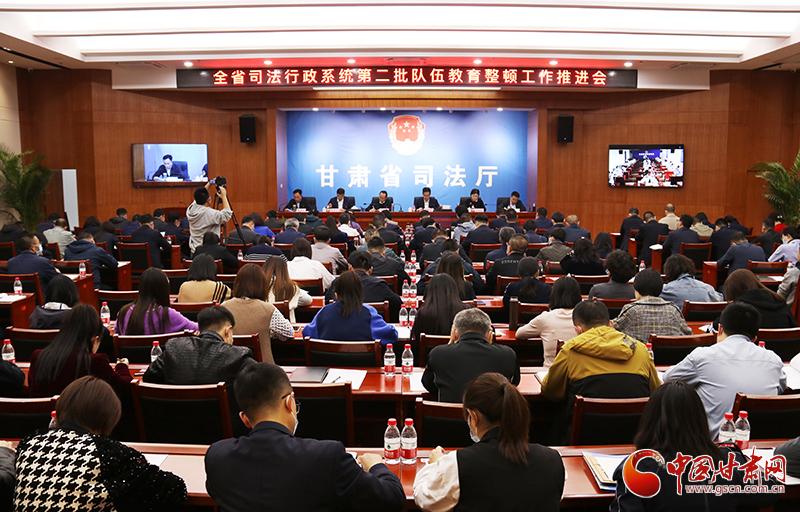 甘肃省司法行政系统第二批队伍教育整顿工作推进会召开