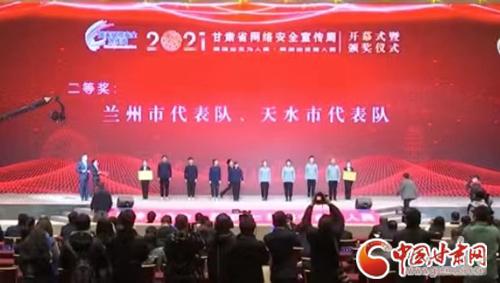 喜讯!兰州市代表队获得全省青少年网络安全知识竞赛二等奖