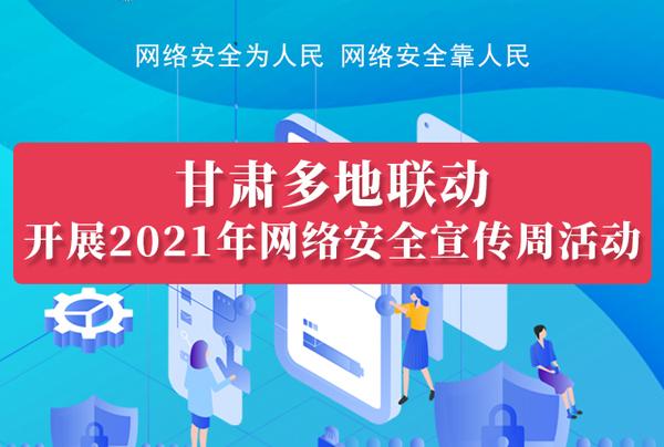 图解|甘肃14市州联动开展2021年网络安全宣传周活动