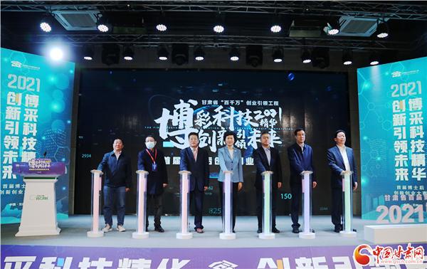 甘肃省首届博士后创新创业大赛启动