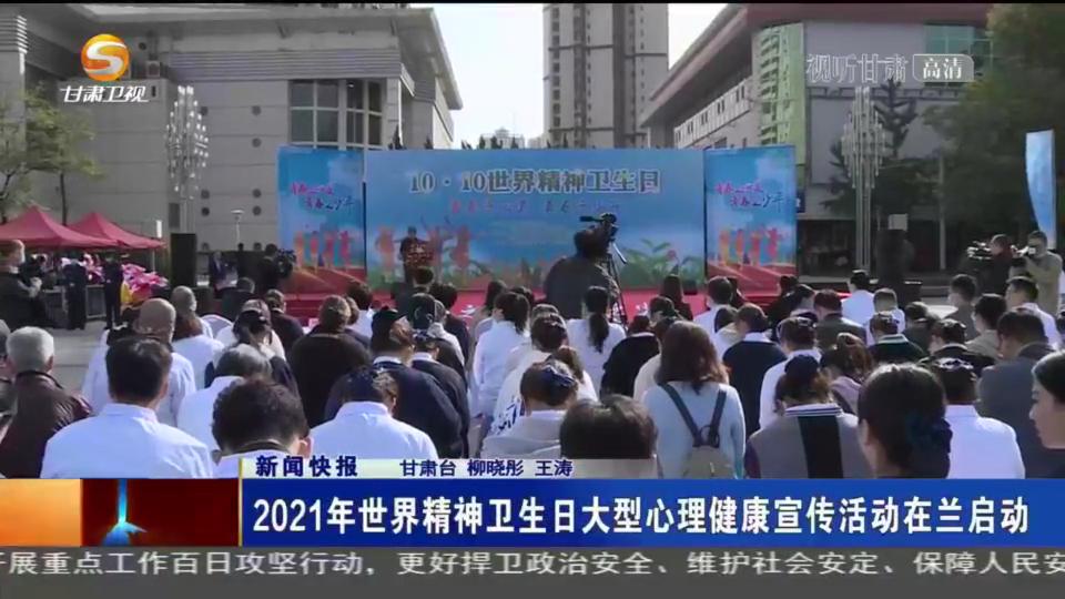 【短视频】2021年世界精神卫生日大型心理健康宣传活动在兰启动