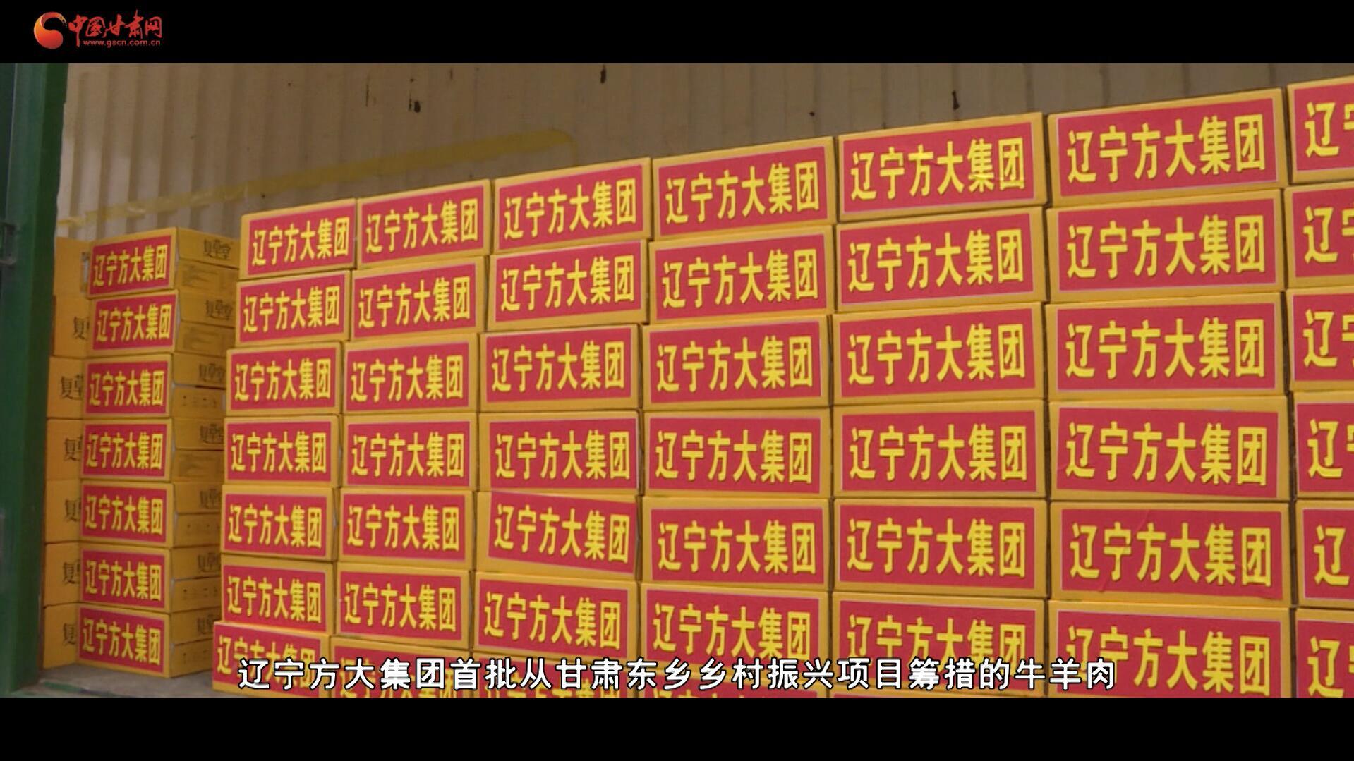 视频|辽宁方大集团向山西灾区捐赠1亿 甘肃东乡扶贫车间首批1500万救援物资发放灾区