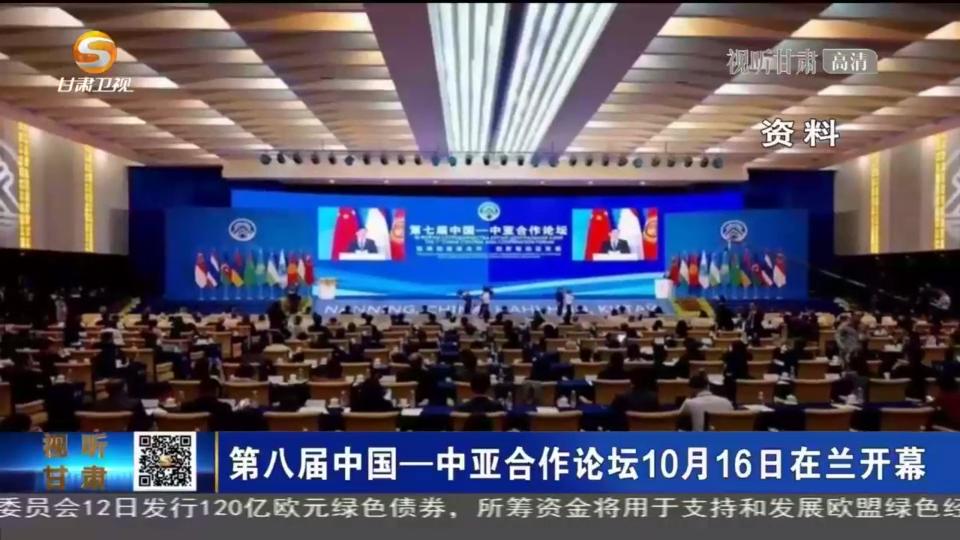 【短视频】第八届中国—中亚合作论坛将于10月16日在兰开幕