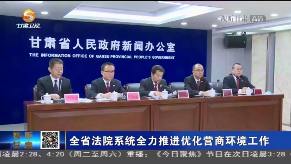 【短视频】甘肃省法院系统全力推进优化营商环境工作