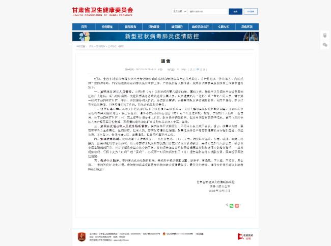甘肃省发布最新疫情防控通告