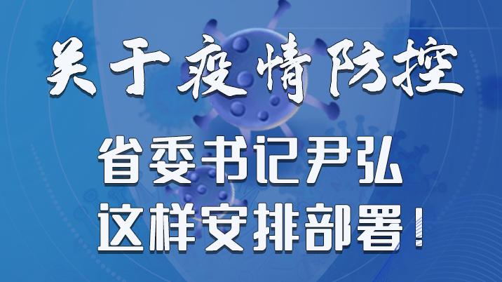 图解 关于疫情防控 省委书记尹弘这样安排部署!