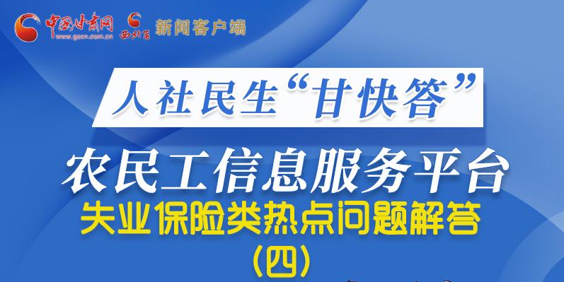 一图看懂甘肃农民工失业保险如何领?哪些人能领?