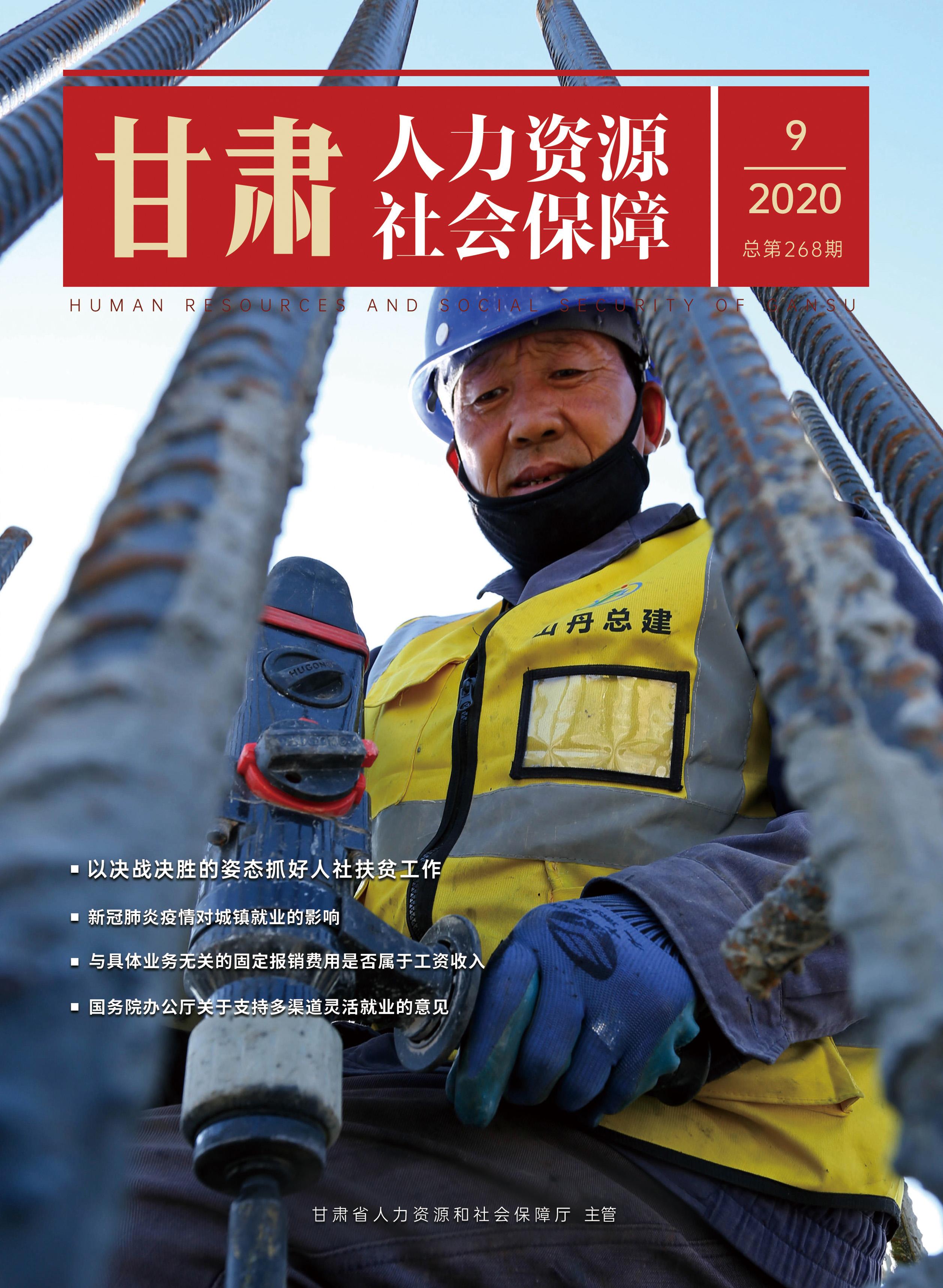 《人社》杂志2020年第九期