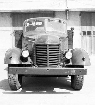 1956年:解放牌第一批国产汽车试制成功