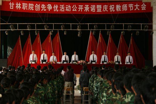 甘肃林业职业技术学院隆重召开教师节庆祝大会