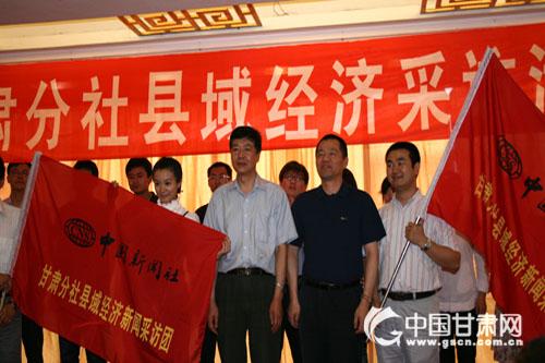 中国新闻社甘肃分社 甘肃县域经济采访活动 今日启动